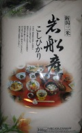 新潟県の岩船こしひかり!最高級品です!